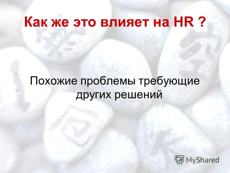 Как же это влияет на HR ? Похожие проблемы требующие других решений