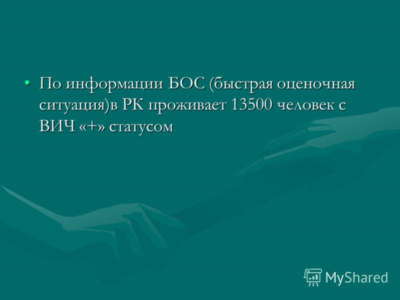 По информации БОС (быстрая оценочная ситуация)в РК проживает 13500 человек с ВИЧ «+» статусомПо информации БОС (быстрая оценочная ситуация)в РК проживает 13500 человек с ВИЧ «+» статусом