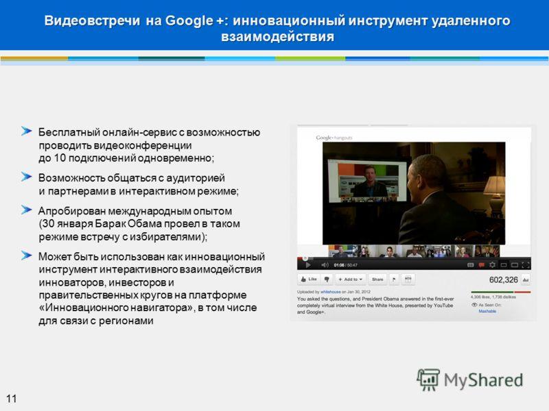 Видеовстречи на Google +: инновационный инструмент удаленного взаимодействия Бесплатный онлайн-сервис с возможностью проводить видеоконференции до 10 подключений одновременно; Возможность общаться с аудиторией и партнерами в интерактивном режиме; Апр
