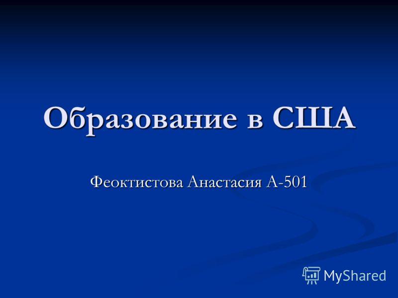 Образование в США Феоктистова Анастасия А-501