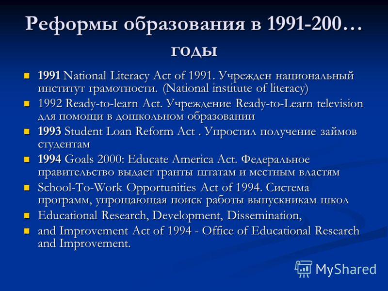 Реформы образования в 1991-200… годы 1991 National Literacy Act of 1991. Учрежден национальный институт грамотности. (National institute of literacy) 1991 National Literacy Act of 1991. Учрежден национальный институт грамотности. (National institute