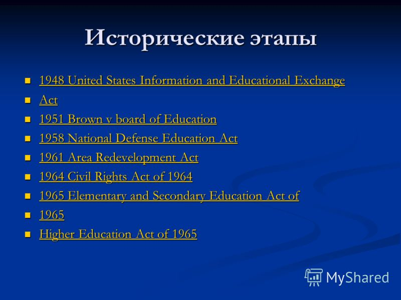 Исторические этапы 1948 United States Information and Educational Exchange 1948 United States Information and Educational Exchange 1948 United States Information and Educational Exchange 1948 United States Information and Educational Exchange Act Act