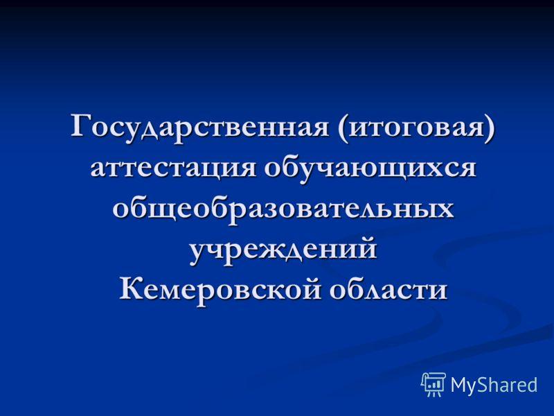 Государственная (итоговая) аттестация обучающихся общеобразовательных учреждений Кемеровской области