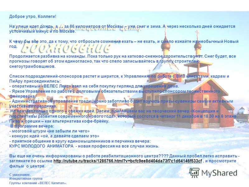 Доброе утро, Коллеги! На улице идет дождь, а … за 86 километров от Москвы – уже снег и зима. А через несколько дней ожидается устойчивый минус и по Москве. К чему бы все это, да к тому, что отбросьте сомнения ехать – не ехать, и смело езжайте на необ