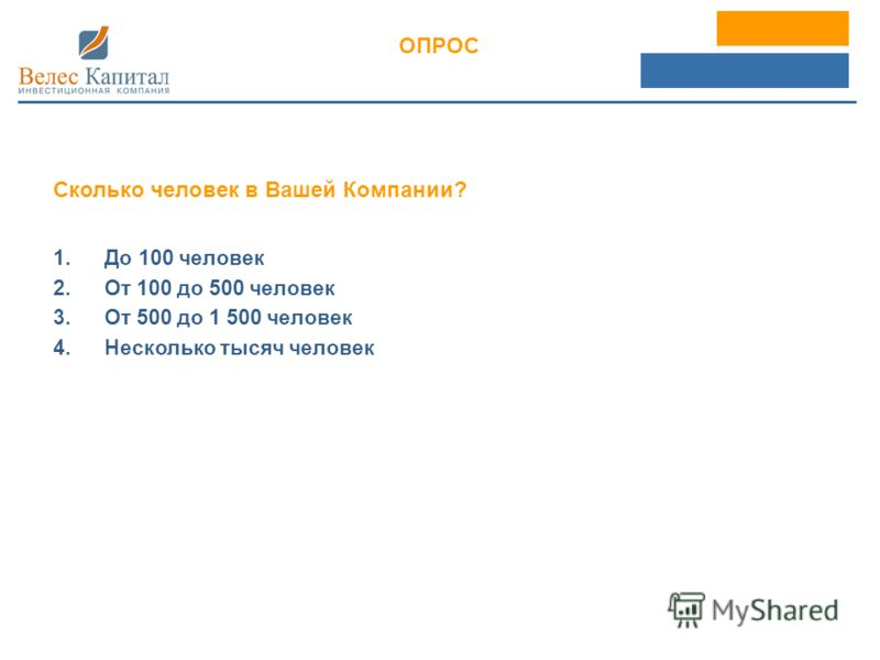 ОПРОС Сколько человек в Вашей Компании? 1.До 100 человек 2.От 100 до 500 человек 3.От 500 до 1 500 человек 4.Несколько тысяч человек