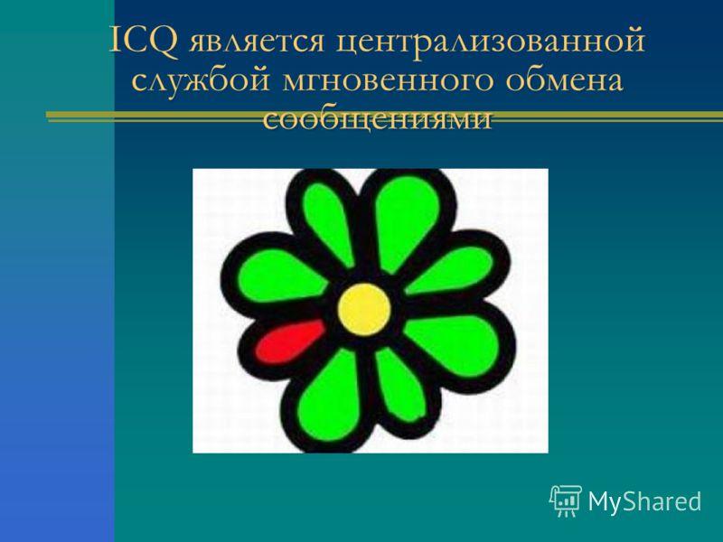 ICQ является централизованной службой мгновенного обмена сообщениями
