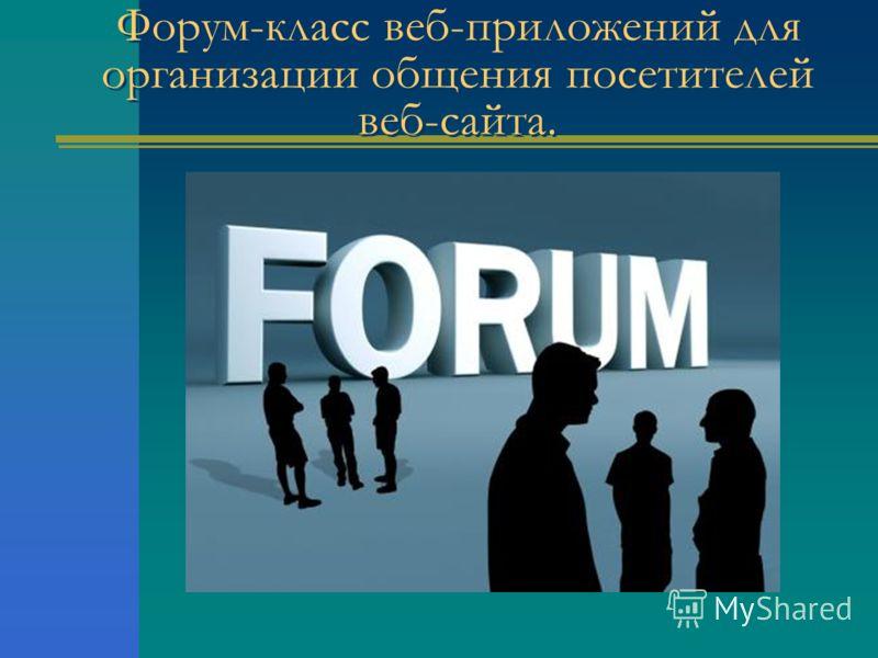 Форум-класс веб-приложений для организации общения посетителей веб-сайта.