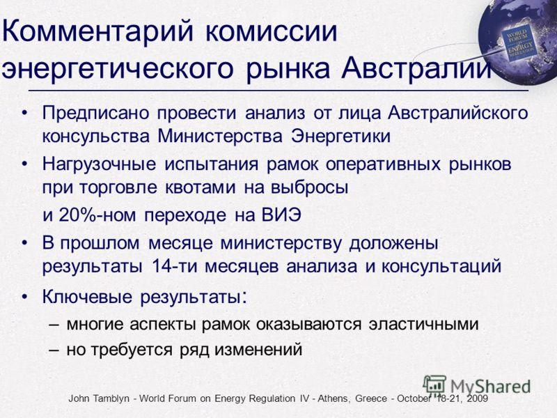 John Tamblyn - World Forum on Energy Regulation IV - Athens, Greece - October 18-21, 2009 Комментарий комиссии энергетического рынка Австралии Предписано провести анализ от лица Австралийского консульства Министерства Энергетики Нагрузочные испытания
