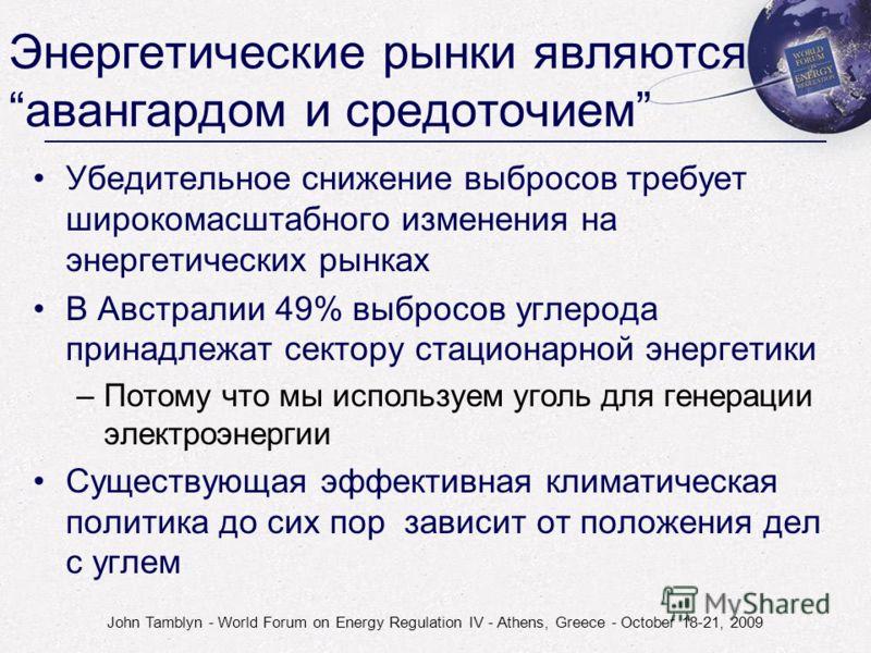 John Tamblyn - World Forum on Energy Regulation IV - Athens, Greece - October 18-21, 2009 Энергетические рынки являютсяавангардом и средоточием Убедительное снижение выбросов требует широкомасштабного изменения на энергетических рынках В Австралии 49