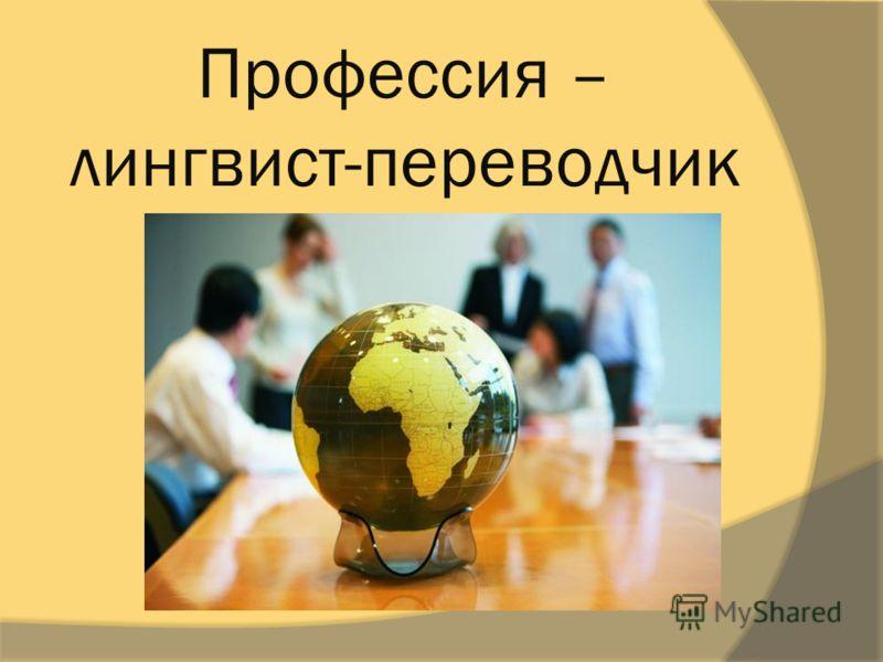 Профессия – лингвист-переводчик