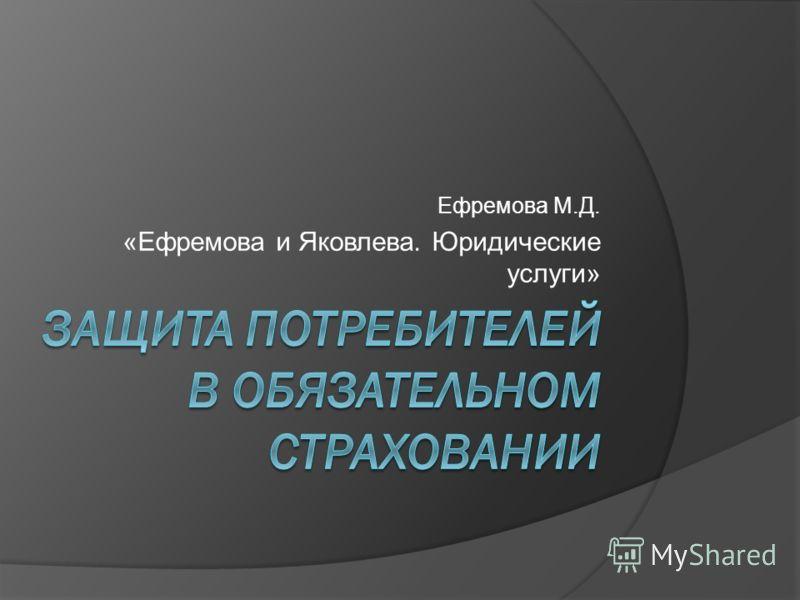 Ефремова М.Д. «Ефремова и Яковлева. Юридические услуги»