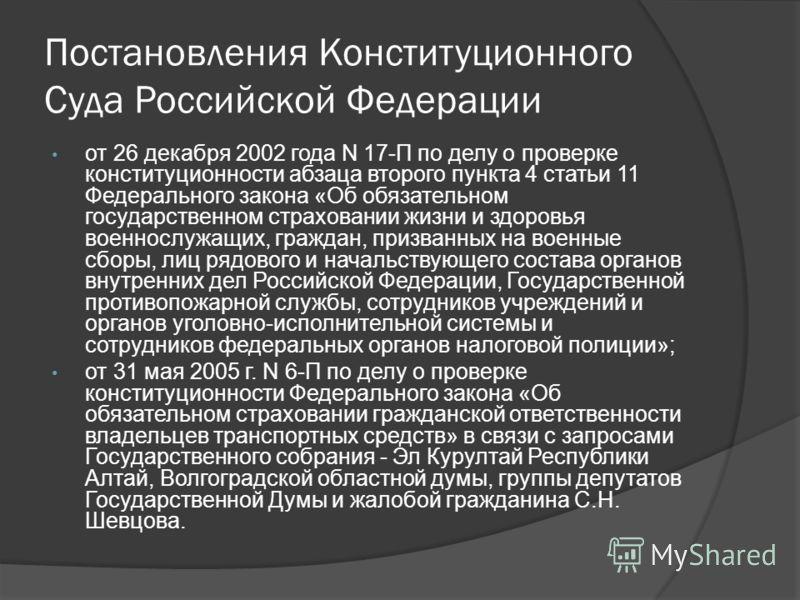 Постановления Конституционного Суда Российской Федерации от 26 декабря 2002 года N 17-П по делу о проверке конституционности абзаца второго пункта 4 статьи 11 Федерального закона «Об обязательном государственном страховании жизни и здоровья военнослу