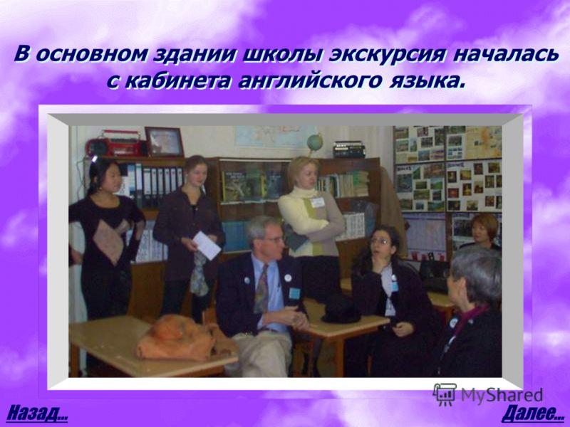 В основном здании школы экскурсия началась с кабинета английского языка. Далее…Назад…