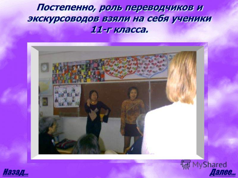 Постепенно, роль переводчиков и экскурсоводов взяли на себя ученики 11-г класса. Далее…Назад…