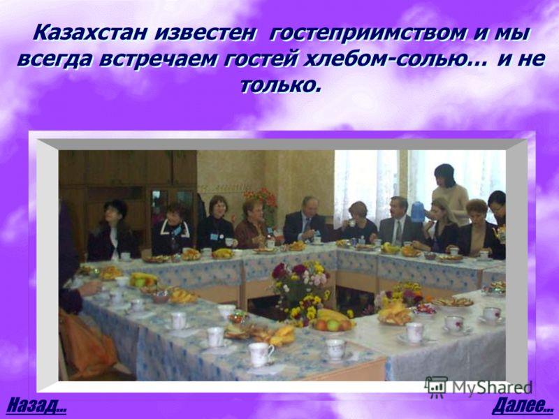 Казахстан известен гостеприимством и мы всегда встречаем гостей хлебом-солью… и не только. Далее…Назад…