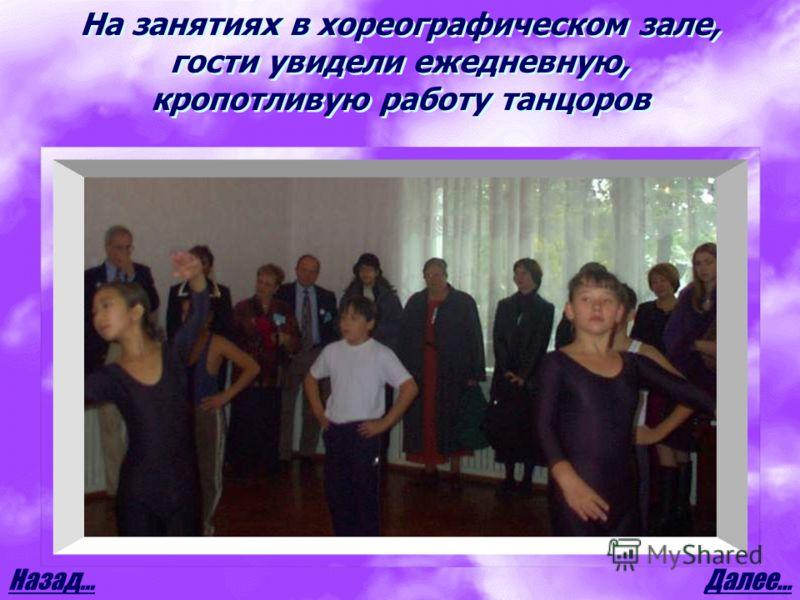 На занятиях в хореографическом зале, гости увидели ежедневную, кропотливую работу танцоров Далее…Назад…
