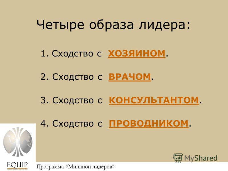 Million Leaders Mandate Программа « Миллион лидеров » 1.Сходство с ХОЗЯИНОМ. 2. Сходство с ВРАЧОМ. 3. Сходство с КОНСУЛЬТАНТОМ. 4. Сходство с ПРОВОДНИКОМ. Четыре образа лидера: