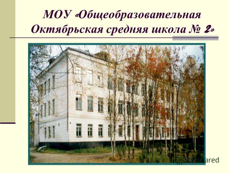 МОУ « Общеобразовательная Октябрьская средняя школа 2»
