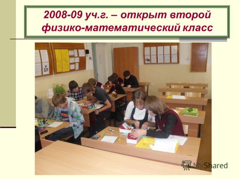 2008-09 уч.г. – открыт второй физико-математический класс