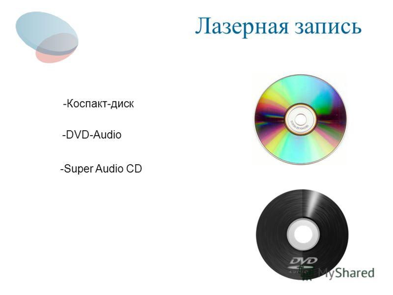Лазерная запись -DVD-Audio -Super Audio CD -Коспакт-диск