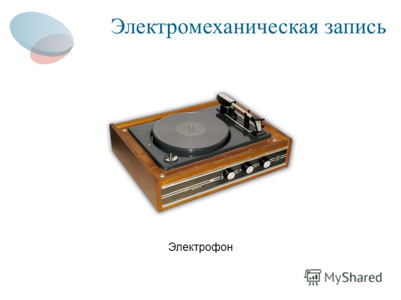 Электромеханическая запись Электрофон