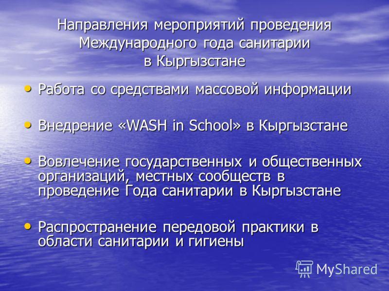 Направления мероприятий проведения Международного года санитарии в Кыргызстане Работа со средствами массовой информации Работа со средствами массовой информации Внедрение «WASH in School» в Кыргызстане Внедрение «WASH in School» в Кыргызстане Вовлече