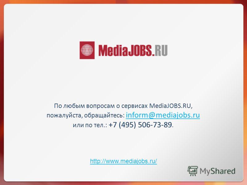 http://www.mediajobs.ru/ По любым вопросам о сервисах MediaJOBS.RU, пожалуйста, обращайтесь: inform@mediajobs.ru или по тел.: +7 (495) 506-73-89.