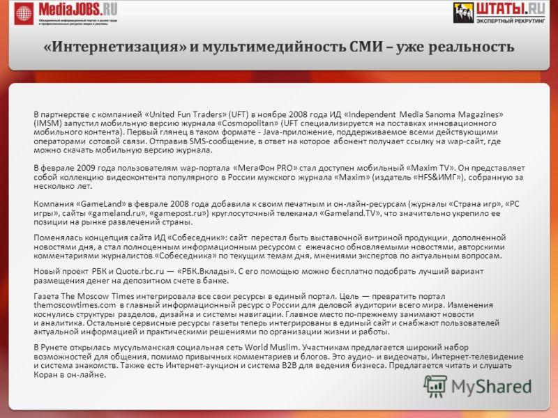 В партнерстве с компанией «United Fun Traders» (UFT) в ноябре 2008 года ИД «Independent Media Sanoma Magazines» (IMSM) запустил мобильную версию журнала «Cosmopolitan» (UFT специализируется на поставках инновационного мобильного контента). Первый гля