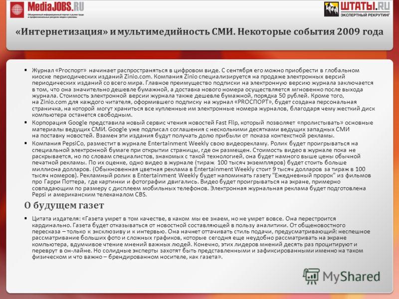 Журнал «Proспорт» начинает распространяться в цифровом виде. C сентября его можно приобрести в глобальном киоске периодических изданий Zinio.com. Компания Zinio специализируется на продаже электронных версий периодических изданий со всего мира. Главн