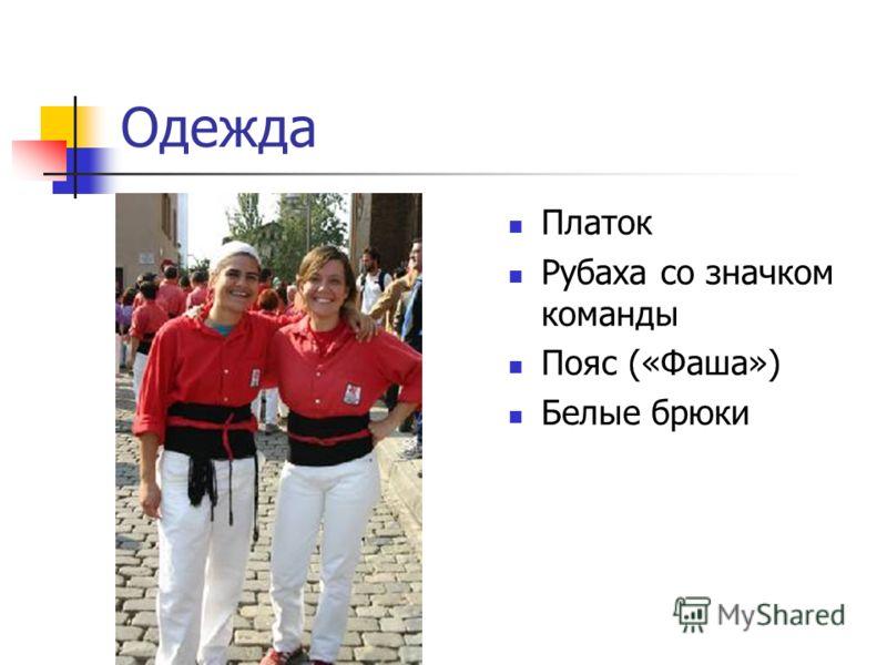 Одежда Платок Рубаха со значком команды Пояс («Фаша») Белые брюки