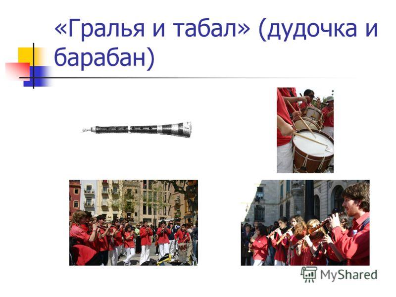 «Гралья и табал» (дудочка и барабан)