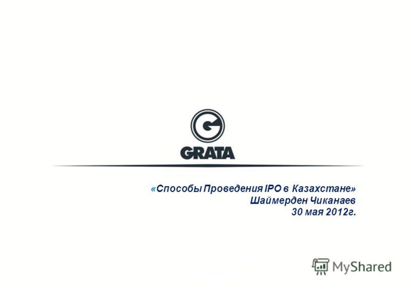 «Способы Проведения IPO в Казахстане» Шаймерден Чиканаев 30 мая 2012г.