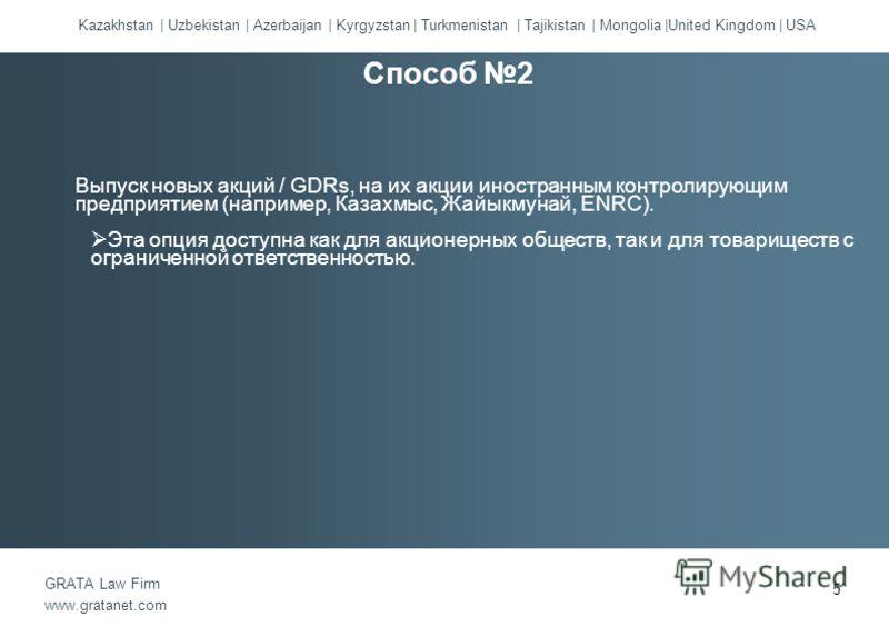 Выпуск новых акций / GDRs, на их акции иностранным контролирующим предприятием (например, Казахмыс, Жайыкмунай, ENRC). Эта опция доступна как для акционерных обществ, так и для товариществ с ограниченной ответственностью. Kazakhstan | Uzbekistan | Az