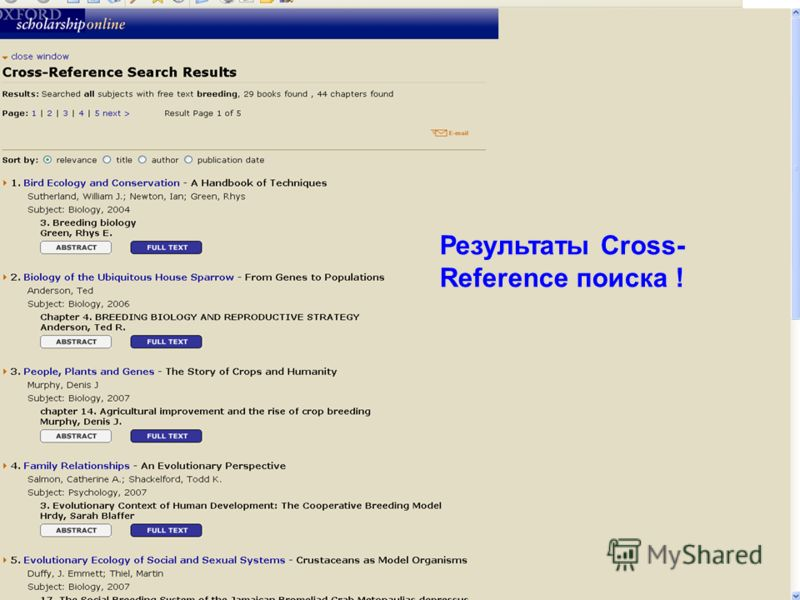Результаты Cross- Reference поиска !