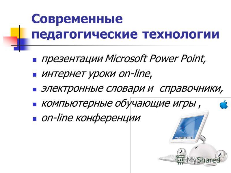Современные педагогические технологии презентации Microsoft Power Point, интернет уроки on-line, электронные словари и справочники, компьютерные обучающие игры, оn-line конференции
