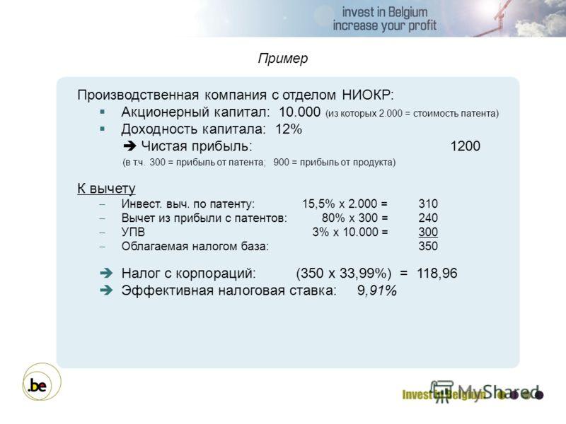 Производственная компания с отделом НИОКР: Акционерный капитал: 10.000 (из которых 2.000 = стоимость патента) Доходность капитала: 12% Чистая прибыль: 1200 (в т.ч. 300 = прибыль от патента; 900 = прибыль от продукта) К вычету Инвест. выч. по патенту: