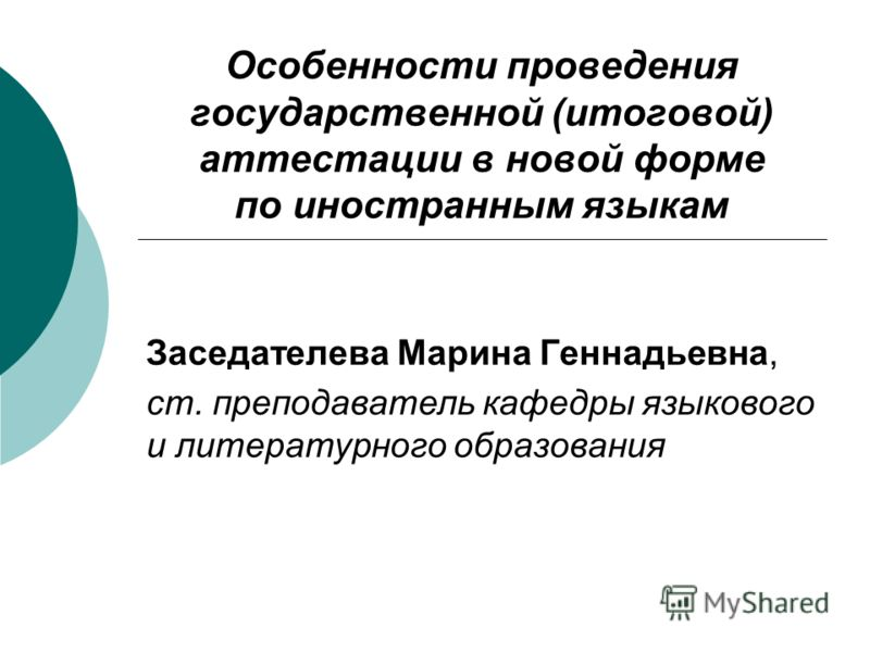 Особенности проведения государственной (итоговой) аттестации в новой форме по иностранным языкам Заседателева Марина Геннадьевна, ст. преподаватель кафедры языкового и литературного образования