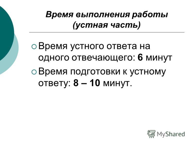Время выполнения работы (устная часть) Время устного ответа на одного отвечающего: 6 минут Время подготовки к устному ответу: 8 – 10 минут.