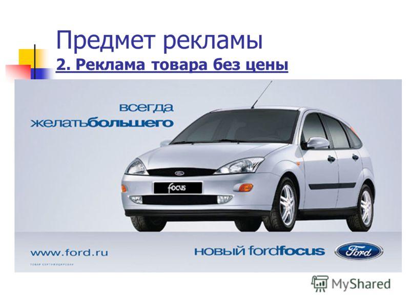 Предмет рекламы 2. Реклама товара без цены