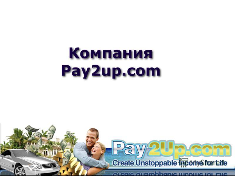 Компания Pay2up.com Компания Pay2up.com
