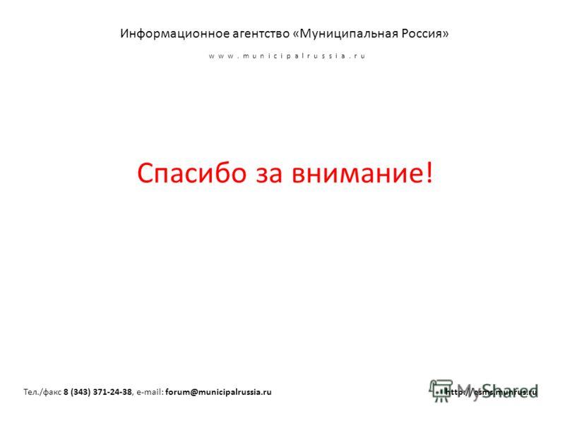 Спасибо за внимание! Информационное агентство «Муниципальная Россия» www.municipalrussia.ru Тел./факс 8 (343) 371-24-38, e-mail: forum@municipalrussia.ruhttp://esms.munrus.ru