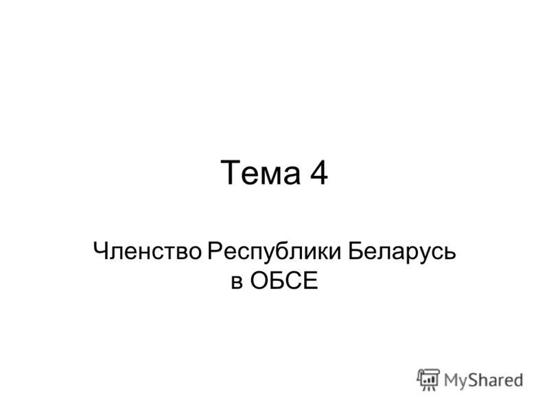 Тема 4 Членство Республики Беларусь в ОБСЕ