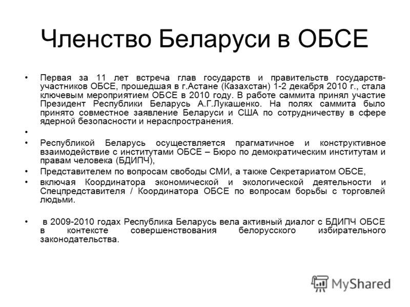 Членство Беларуси в ОБСЕ Первая за 11 лет встреча глав государств и правительств государств- участников ОБСЕ, прошедшая в г.Астане (Казахстан) 1-2 декабря 2010 г., стала ключевым мероприятием ОБСЕ в 2010 году. В работе саммита принял участие Президен