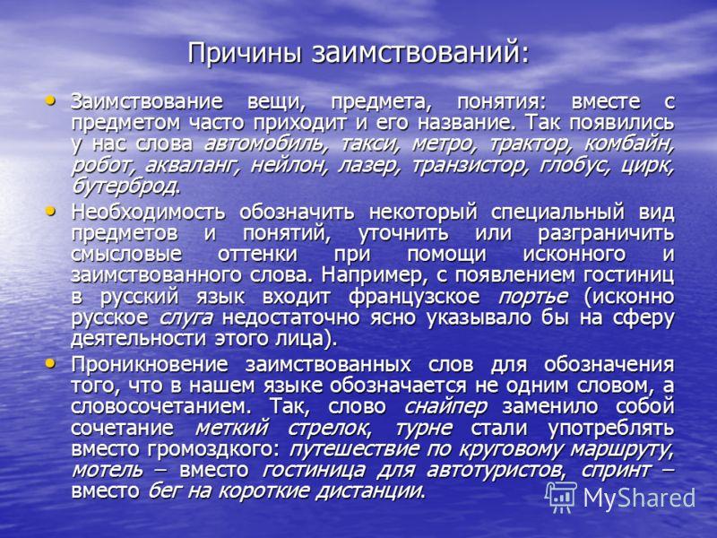 Доклад на тему слова русского языка 4029