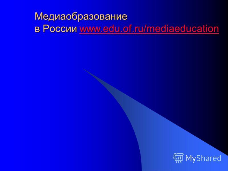 Медиаобразование в России www.edu.of.ru/mediaeducation www.edu.of.ru/mediaeducation