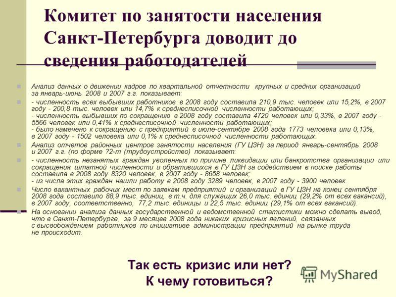Комитет по занятости населения Санкт-Петербурга доводит до сведения работодателей Анализ данных о движении кадров по квартальной отчетности крупных и средних организаций за январь-июнь 2008 и 2007 г.г. показывает: - численность всех выбывших работник