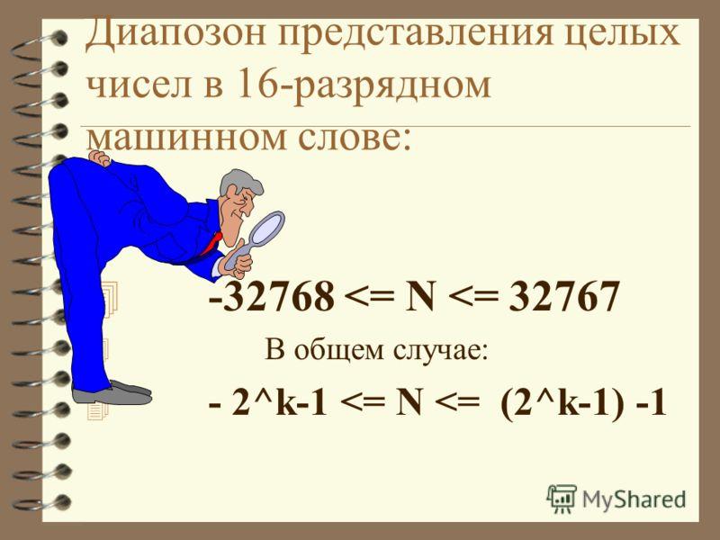 Какое минимальное число можно сохранить при 2 байтовом машинном слове? 1000000000000000 2 2^15 0111111111111111 2 + 1 1000000000000000 - 2^15 1000000000000000 2 = - 2^15 = -32768 10
