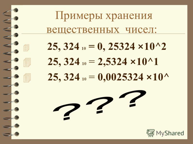 Формат хранения вещественных чисел: 4 Хранятся в формате с плавающей точкой: p 4 R = ± M N 4 - m - мантисса 4 - n - основание системы сч. 4 - p - порядок