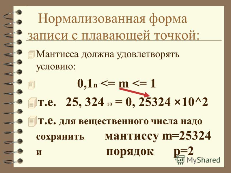 Примеры хранения вещественных чисел: 4 25, 324 10 = 0, 25324 10^2 4 25, 324 10 = 2,5324 10^1 4 25, 324 10 = 0,0025324 10^