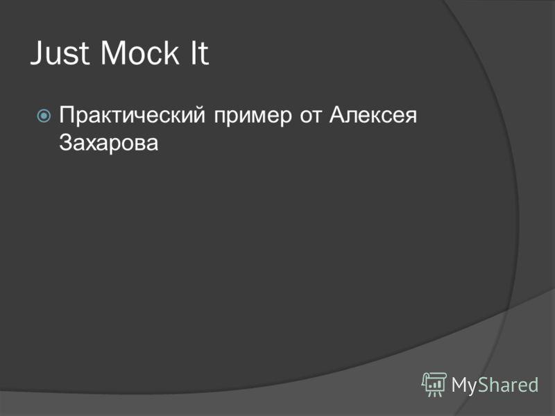 Just Mock It Практический пример от Алексея Захарова